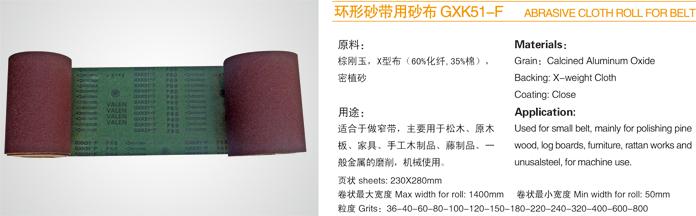 GXK51-F ABRASIVE CLOTH ROLL FOR BELT